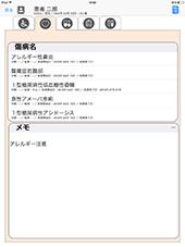 Karte Cloud iPad画面キャプチャ-傷病