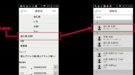 170525_unico-Android-1
