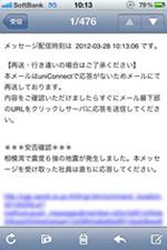 受信メール本文