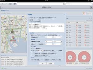 メッセージ一斉配信管理画面