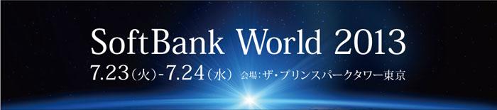 SoftBank World 2013