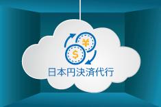 S&I クラウド・マネージドサービス -日本円決済代行