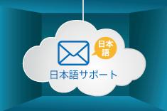 S&I クラウド・マネージドサービス -日本語サポート