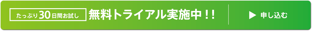 Box 30日間無料トライアル