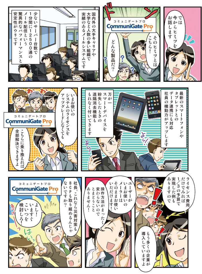 特命コンサルタント 箱崎優仁子_コミック Exchange乗り換え