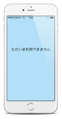 アプリケーションロック実行画面