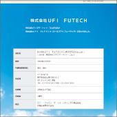 株式会社UFI FUTECH様事例