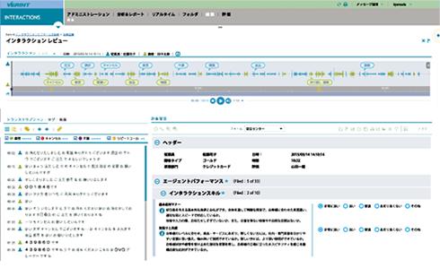 音声分析 - 画面イメージ