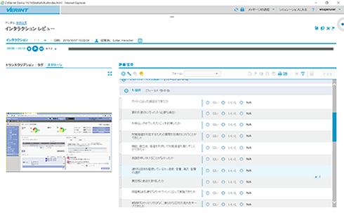 応対品質管理 - 画面イメージ
