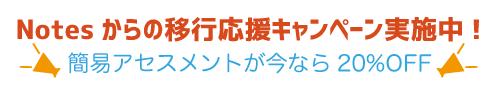 NOTESからの移行応援キャンペーン実施中!