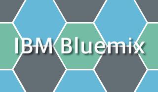 ブログ:IBM Bluemix 活用術