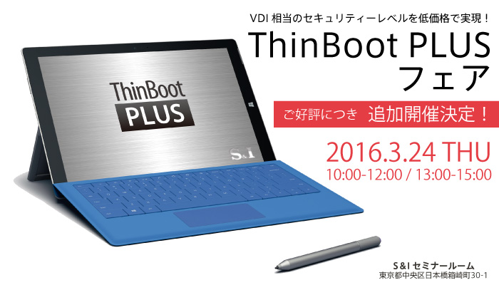 ThinBoot PLUSフェア