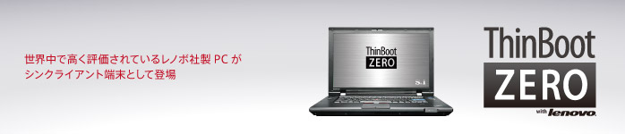 ThinBoot ZERO