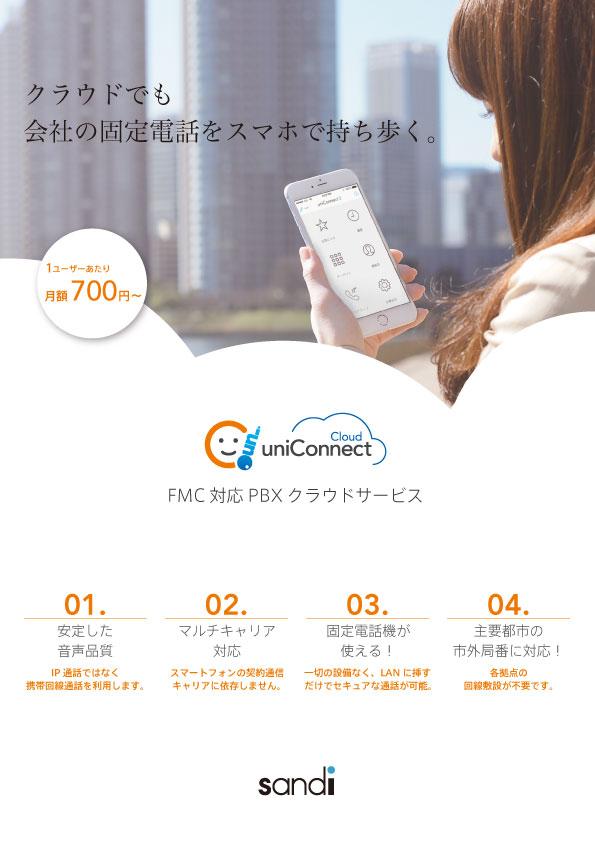 クラウド型FMC対応PBXサービス「uniConnect Cloud」