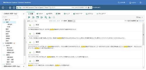 WEX画面イメージ1