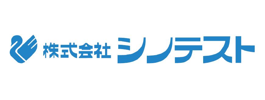 株式会社シノテスト