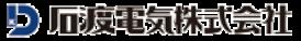 石渡電気株式会社