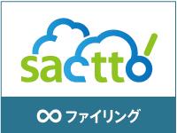 容量無制限ビジネスで使えるオンラインストレージサービスsactto!ファイリング