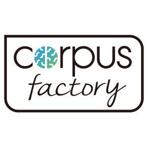 学習データ作成に特化した専門組織「CORPUS FACTORY」ロゴ