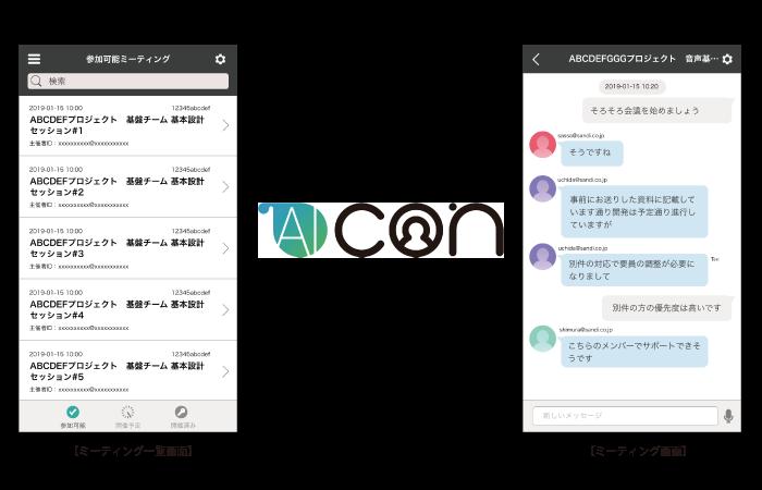 AI Conference 画面イメージ