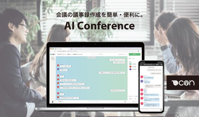 AI Conferenceイメージ画像