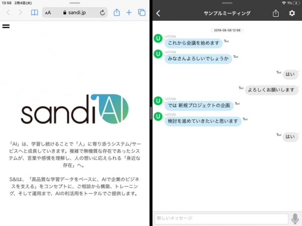 AI Conference iPad版画面イメージ