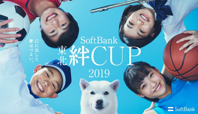 東北絆CUP2019