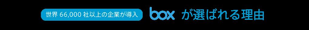 Boxが選ばれる理由