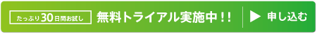 Box 30日間トライアル申込