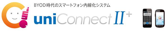 BYOD時代のスマートフォン内線化システム uniConnect II+